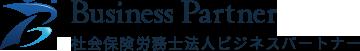 社会保険労務士法人ビジネスパートナー